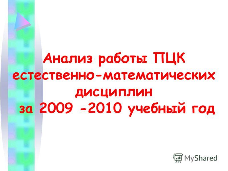 Анализ работы ПЦК естественно-математических дисциплин за 2009 -2010 учебный год