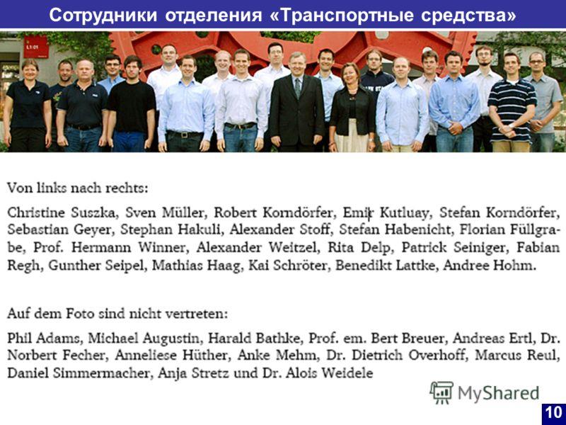 Сотрудники отделения «Транспортные средства» 10