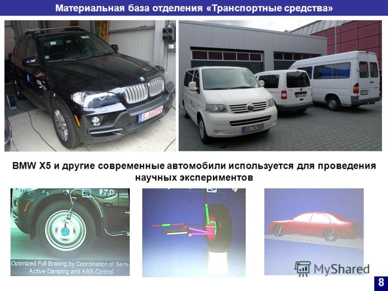 Материальная база отделения «Транспортные средства» 8 BMW X5 и другие современные автомобили используется для проведения научных экспериментов