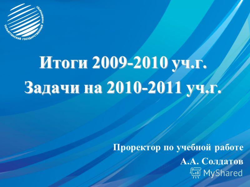 Итоги 2009-2010 уч.г. Задачи на 2010-2011 уч.г. Проректор по учебной работе А.А. Солдатов