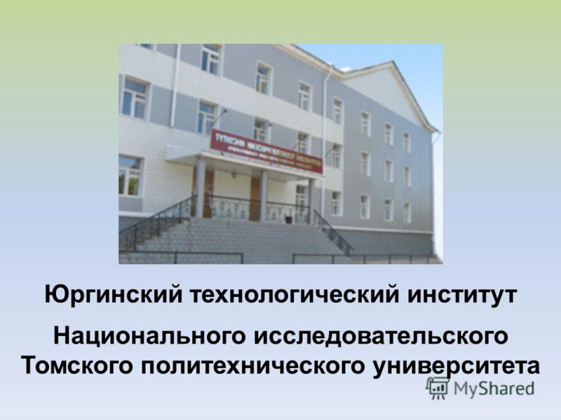 Юргинский технологический институт Национального исследовательского Томского политехнического университета