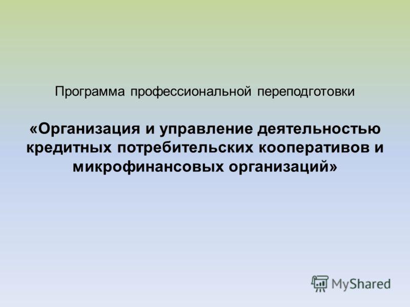 Программа профессиональной переподготовки «Организация и управление деятельностью кредитных потребительских кооперативов и микрофинансовых организаций»