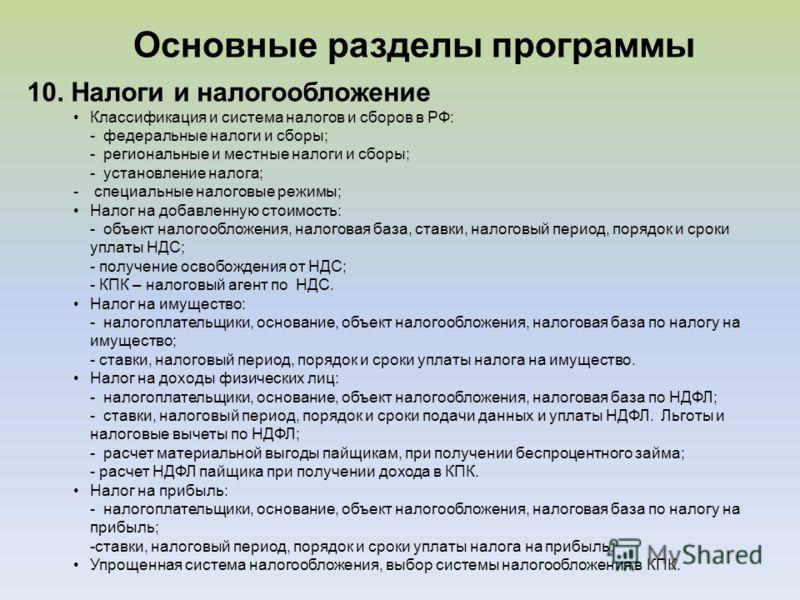 Основные разделы программы 10. Налоги и налогообложение Классификация и система налогов и сборов в РФ: - федеральные налоги и сборы; - региональные и местные налоги и сборы; - установление налога; - специальные налоговые режимы; Налог на добавленную