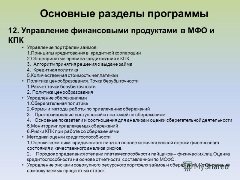 Основные разделы программы 12. Управление финансовыми продуктами в МФО и КПК Управление портфелем займов: 1.Принципы кредитования в кредитной кооперации 2.Общепринятые правила кредитования в КПК 3. Алгоритм принятия решения о выдаче займа 4. Кредитна