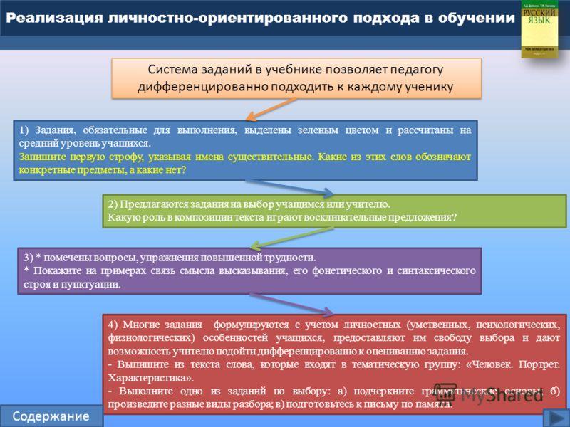 Реализация личностно-ориентированного подхода в обучении Система заданий в учебнике позволяет педагогу дифференцированно подходить к каждому ученику 1) Задания, обязательные для выполнения, выделены зеленым цветом и рассчитаны на средний уровень учащ