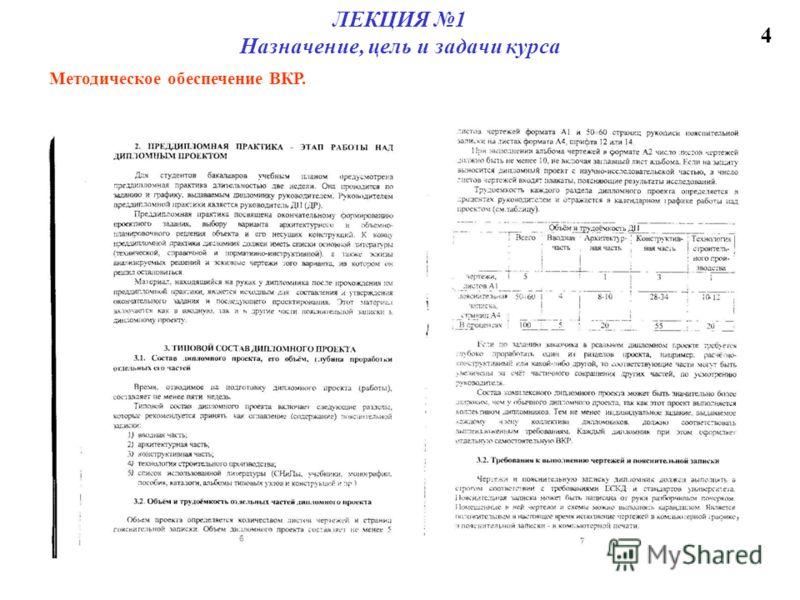 ЛЕКЦИЯ 1 Назначение, цель и задачи курса 4 Методическое обеспечение ВКР.