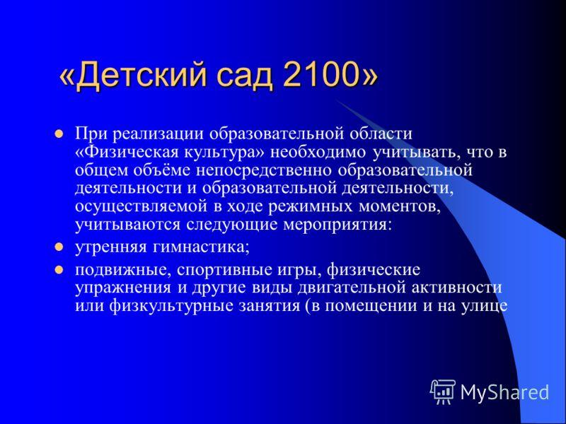 «Детский сад 2100» «Детский сад 2100» При реализации образовательной области «Физическая культура» необходимо учитывать, что в общем объёме непосредственно образовательной деятельности и образовательной деятельности, осуществляемой в ходе режимных м