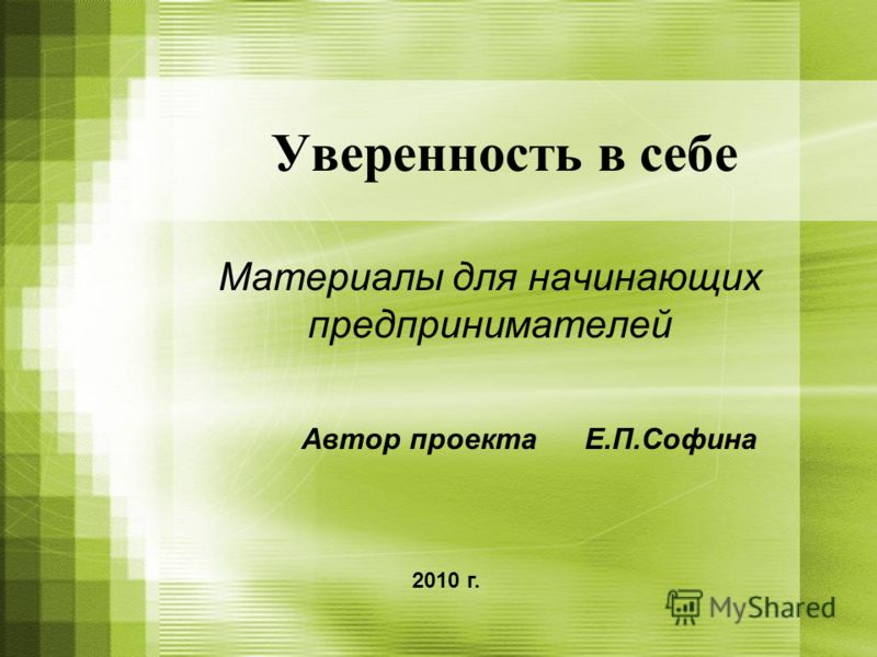 Уверенность в себе Материалы для начинающих предпринимателей Автор проекта Е.П.Софина 2010 г.