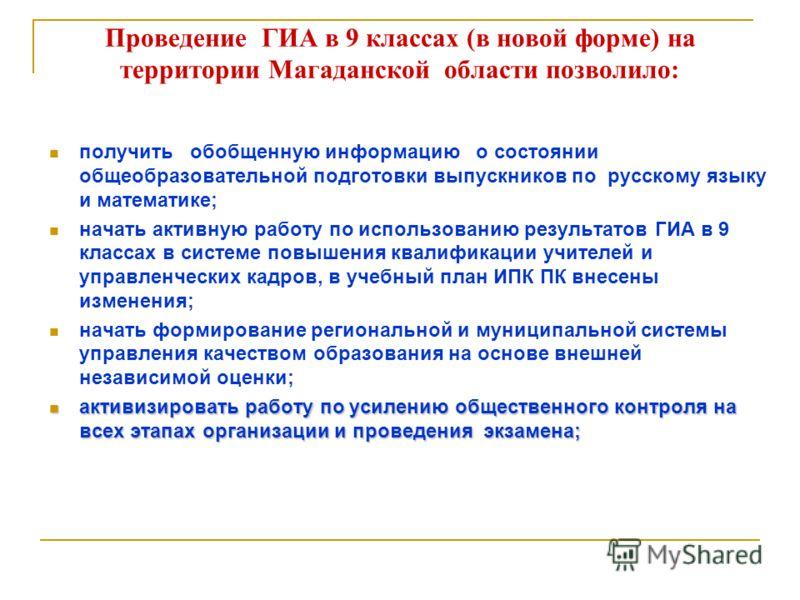 Проведение ГИА в 9 классах (в новой форме) на территории Магаданской области позволило: получить обобщенную информацию о состоянии общеобразовательной подготовки выпускников по русскому языку и математике; начать активную работу по использованию резу