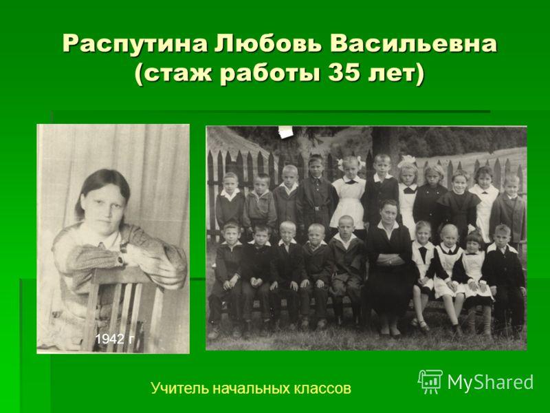 Распутина Любовь Васильевна (стаж работы 35 лет) 1942 г Учитель начальных классов