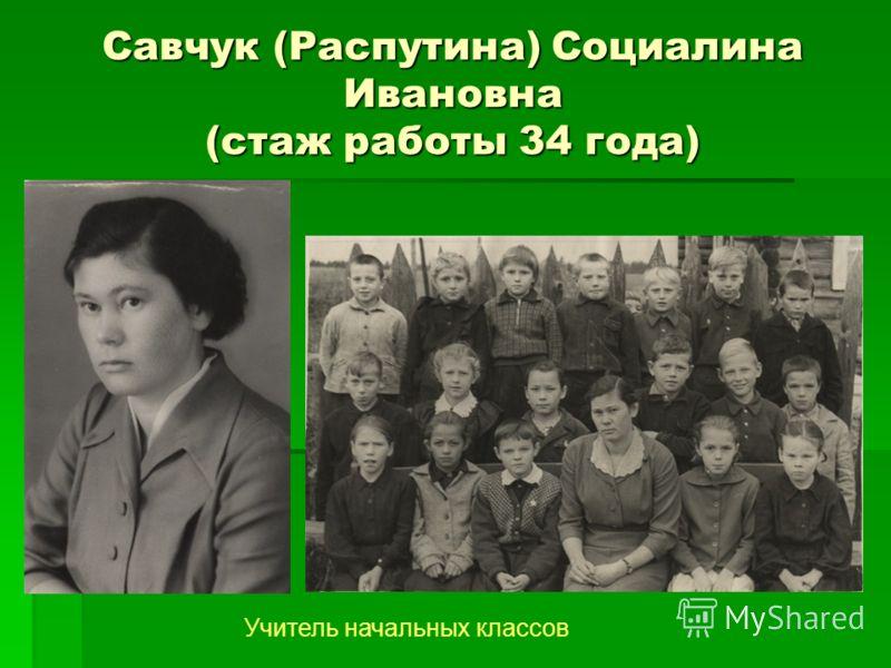Савчук (Распутина) Социалина Ивановна (стаж работы 34 года) Учитель начальных классов