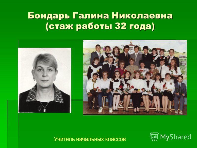 Бондарь Галина Николаевна (стаж работы 32 года) Учитель начальных классов
