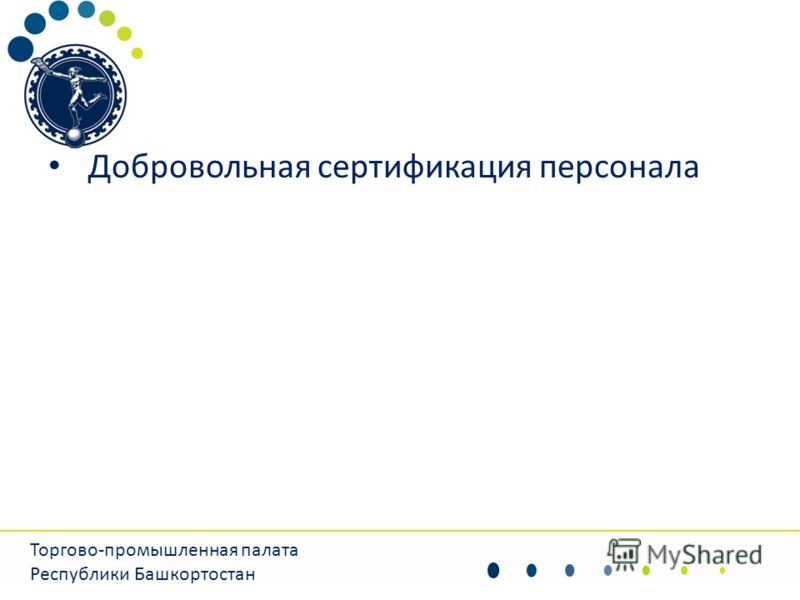 Добровольная сертификация персонала Торгово-промышленная палата Республики Башкортостан