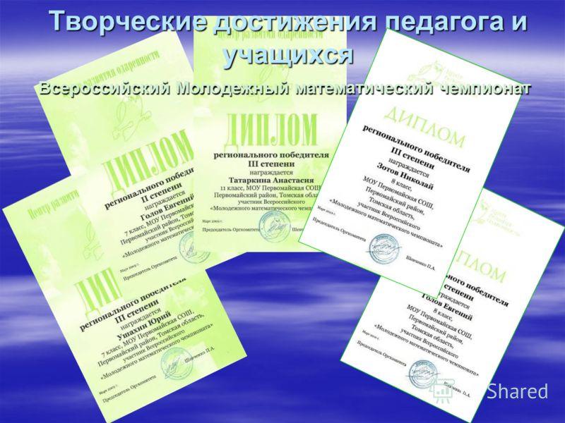 Творческие достижения педагога и учащихся Всероссийский Молодежный математический чемпионат