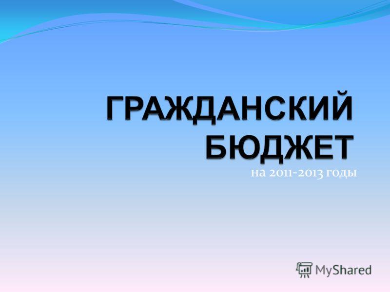 на 2011-2013 годы