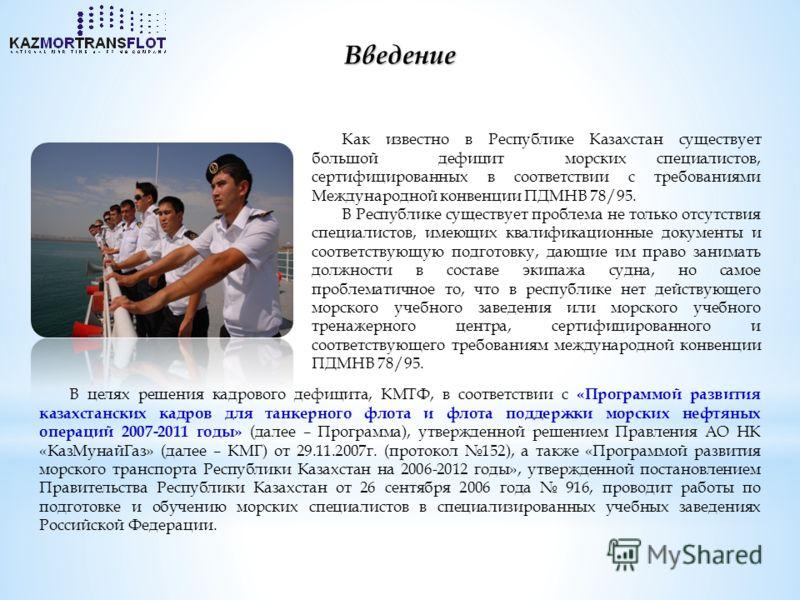 Введение В целях решения кадрового дефицита, КМТФ, в соответствии с «Программой развития казахстанских кадров для танкерного флота и флота поддержки морских нефтяных операций 2007-2011 годы» (далее – Программа), утвержденной решением Правления АО НК