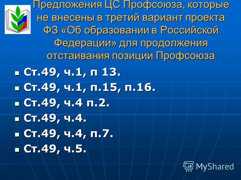 Предложения ЦС Профсоюза, которые не внесены в третий вариант проекта ФЗ «Об образовании в Российской Федерации» для продолжения отстаивания позиции Профсоюза Ст.49, ч.1, п 13. Ст.49, ч.1, п 13. Ст.49, ч.1, п.15, п.16. Ст.49, ч.1, п.15, п.16. Ст.49,