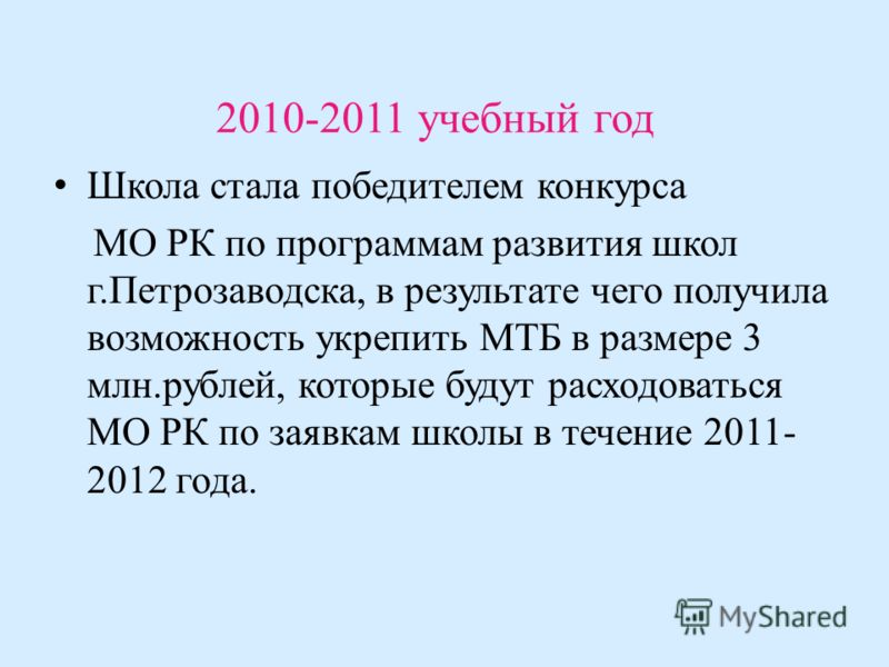 2010-2011 учебный год Школа стала победителем конкурса МО РК по программам развития школ г.Петрозаводска, в результате чего получила возможность укрепить МТБ в размере 3 млн.рублей, которые будут расходоваться МО РК по заявкам школы в течение 2011- 2