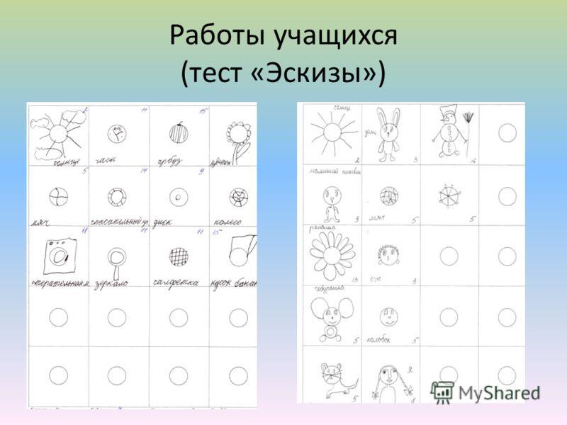 Работы учащихся (тест «Эскизы»)