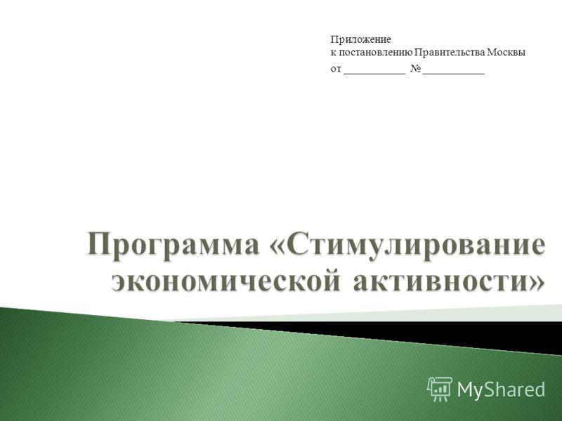 Приложение к постановлению Правительства Москвы от ___________ ___________