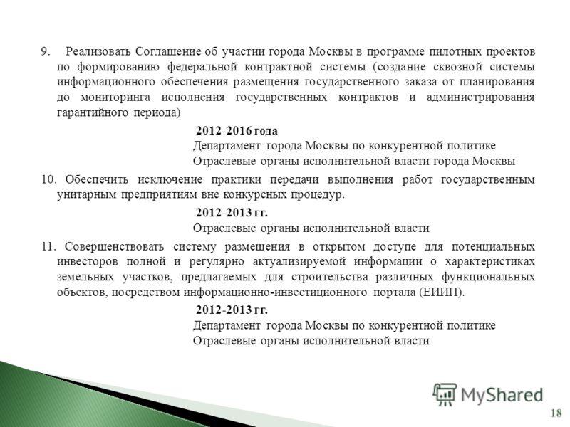 9. Реализовать Соглашение об участии города Москвы в программе пилотных проектов по формированию федеральной контрактной системы (создание сквозной системы информационного обеспечения размещения государственного заказа от планирования до мониторинга