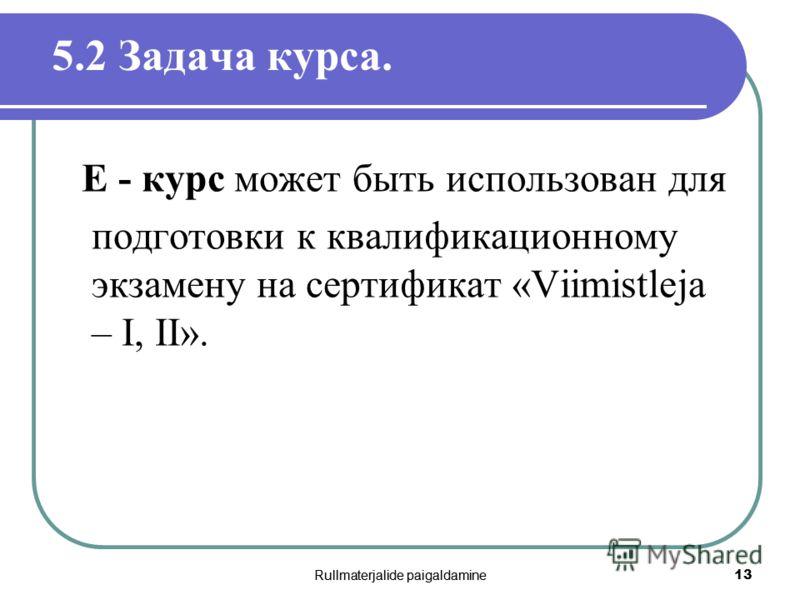 Rullmaterjalide paigaldamine 13 5.2 Задача курса. Е - курс может быть использован для подготовки к квалификационному экзамену на сертификат «Viimistleja – I, II».