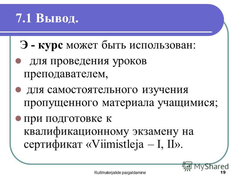 Rullmaterjalide paigaldamine 19 7.1 Вывод. Э - курс может быть использован: для проведения уроков преподавателем, для самостоятельного изучения пропущенного материала учащимися; при подготовке к квалификационному экзамену на сертификат «Viimistleja –