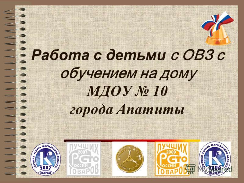 Работа с детьми с ОВЗ с обучением на дому МДОУ 10 города Апатиты