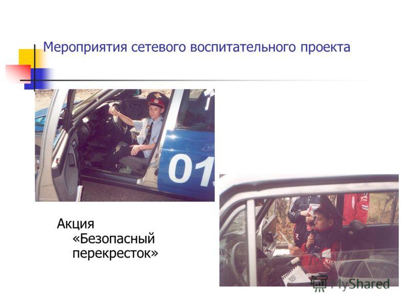 Мероприятия сетевого воспитательного проекта Акция «Безопасный перекресток»