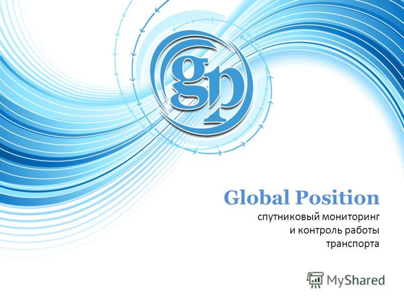 Global Position спутниковый мониторинг и контроль работы транспорта