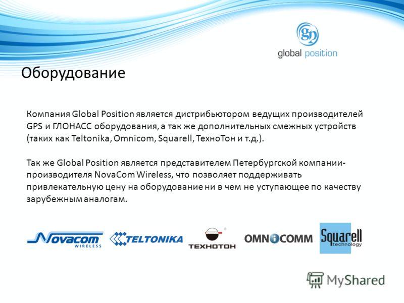 Оборудование Компания Global Position является дистрибьютором ведущих производителей GPS и ГЛОНАСС оборудования, а так же дополнительных смежных устройств (таких как Teltonika, Omnicom, Squarell, ТехноТон и т.д.). Так же Global Position является пред