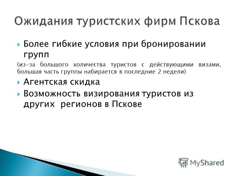 Более гибкие условия при бронировании групп (из-за большого количества туристов с действующими визами, большая часть группы набирается в последние 2 недели) Агентская скидка Возможность визирования туристов из других регионов в Пскове
