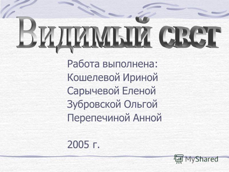 Работа выполнена: Кошелевой Ириной Сарычевой Еленой Зубровской Ольгой Перепечиной Анной 2005 г.