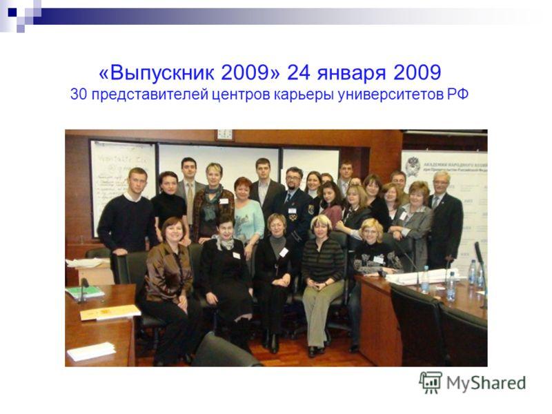 «Выпускник 2009» 24 января 2009 30 представителей центров карьеры университетов РФ