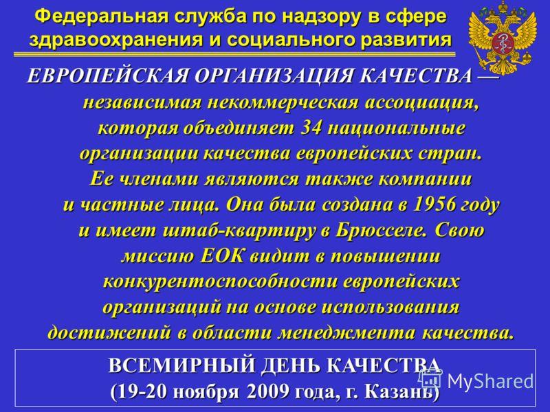 ЕВРОПЕЙСКАЯ ОРГАНИЗАЦИЯ КАЧЕСТВА независимая некоммерческая ассоциация, которая объединяет 34 национальные организации качества европейских стран. Ее членами являются также компании и частные лица. Она была создана в 1956 году и имеет штаб-квартиру в