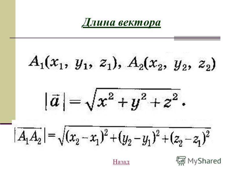 Координаты вектора Векторы (i. j. k) единичные векторы Любой вектор можно разложить по координатным векторам Назад