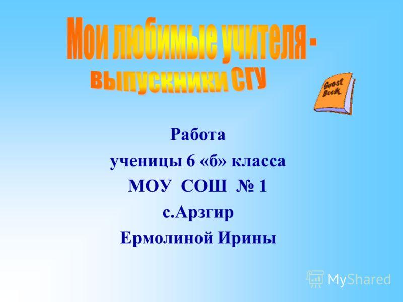 Работа ученицы 6 «б» класса МОУ СОШ 1 с.Арзгир Ермолиной Ирины