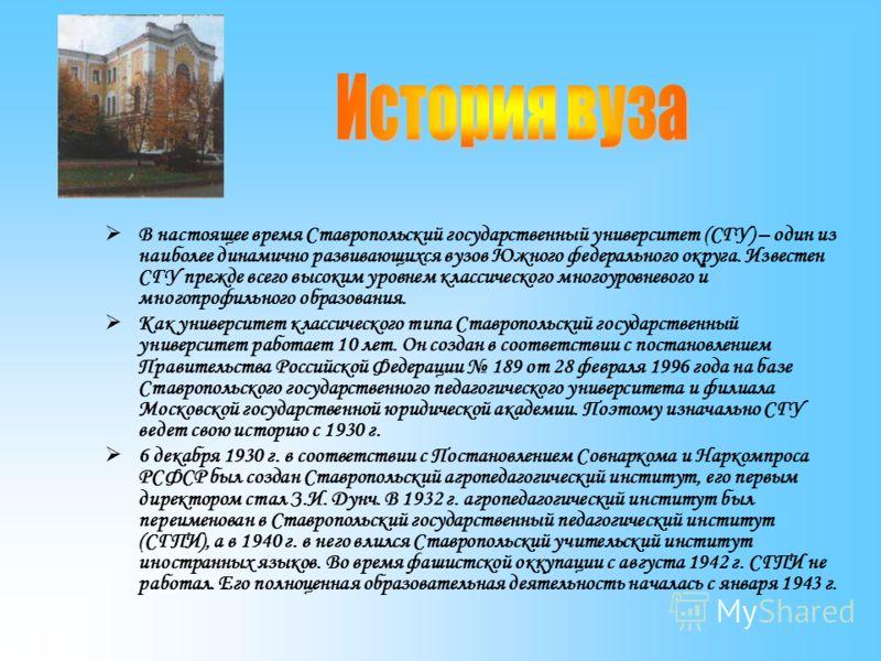 В настоящее время Ставропольский государственный университет (СГУ) – один из наиболее динамично развивающихся вузов Южного федерального округа. Известен СГУ прежде всего высоким уровнем классического многоуровневого и многопрофильного образования. Ка