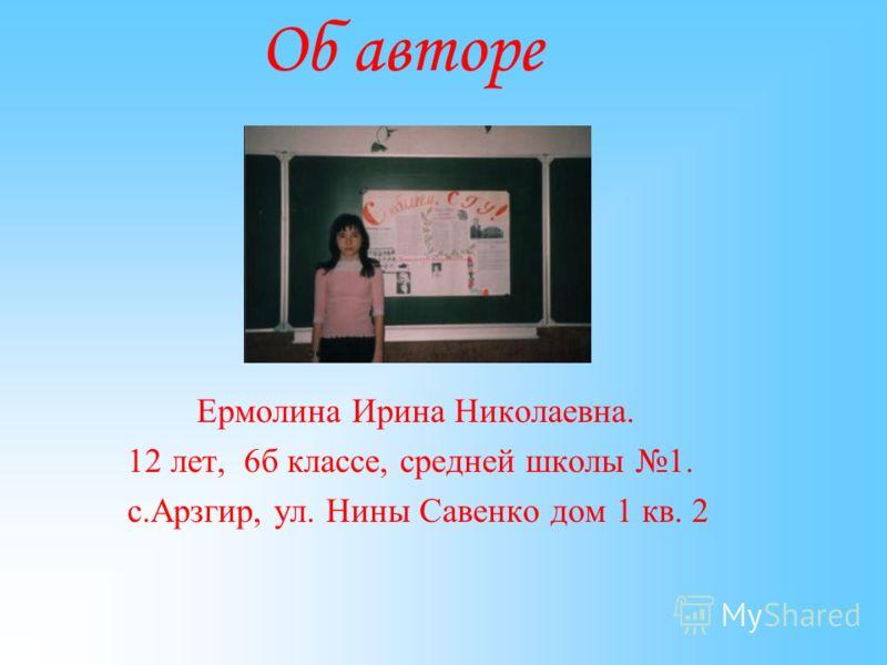 Ермолина Ирина Николаевна. 12 лет, 6б классе, средней школы 1. с.Арзгир, ул. Нины Савенко дом 1 кв. 2 Об авторе