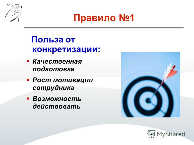 Правило 1 Обезьяны конкретизируются Если никто не знает в чем заключается следующее действие, оно не будет сделано