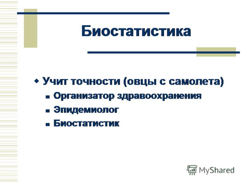 Биостатистика Учит точности (овцы с самолета) Организатор здравоохранения Эпидемиолог Биостатистик