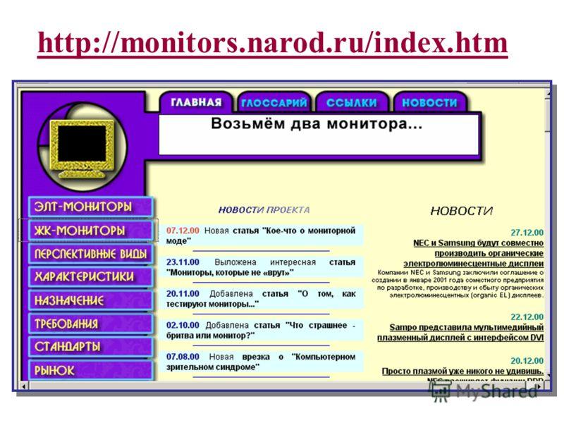 http://monitors.narod.ru/index.htm