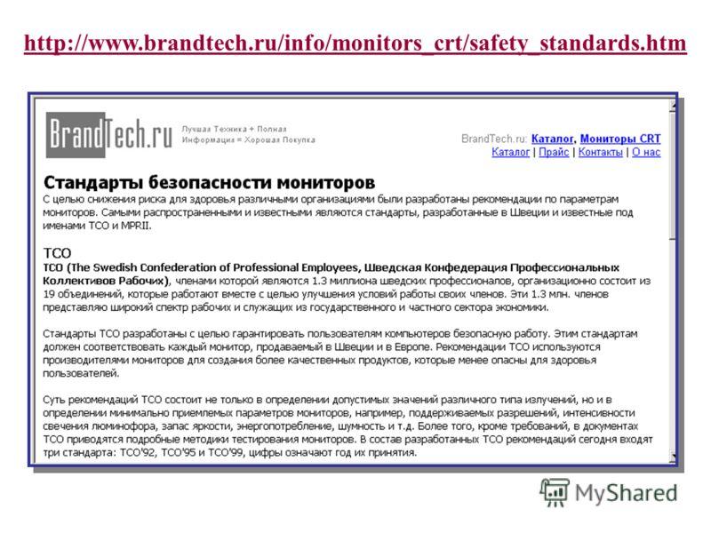 http://www.brandtech.ru/info/monitors_crt/safety_standards.htm