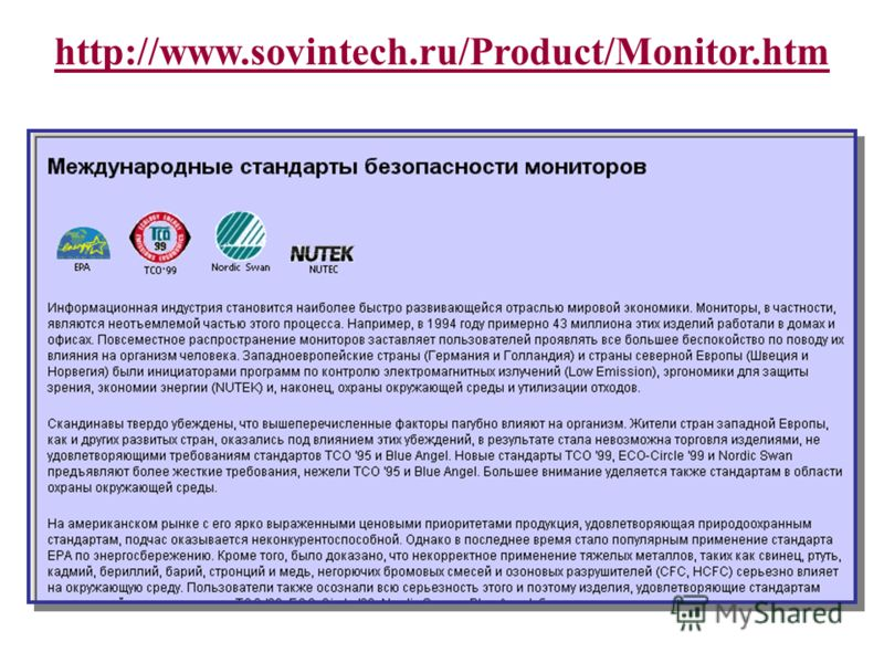 http://www.sovintech.ru/Product/Monitor.htm