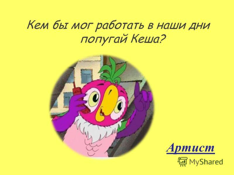 Кем бы мог работать в наши дни попугай Кеша? Артист