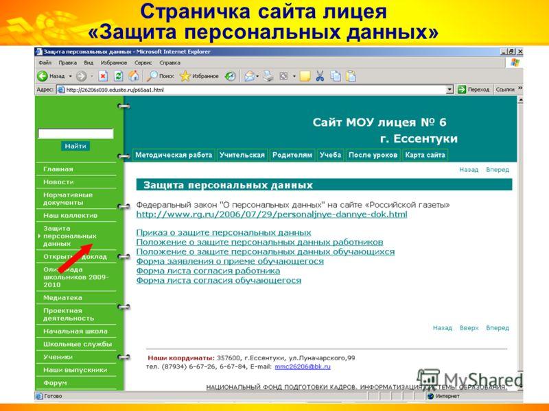 Страничка сайта лицея «Защита персональных данных»