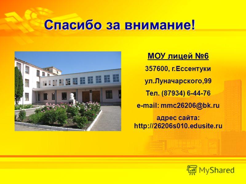 2-3 февраля 2010 г. Спасибо за внимание! МОУ лицей 6 357600, г.Ессентуки ул.Луначарского,99 Тел. (87934) 6-44-76 e-mail: mmc26206@bk.ru адрес сайта: http://26206s010.edusite.ru