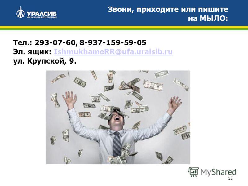 12 Тел.: 293-07-60, 8-937-159-59-05 Эл. ящик: IshmukhameRR@ufa.uralsib.ru ул. Крупской, 9.IshmukhameRR@ufa.uralsib.ru Звони, приходите или пишите на МЫЛО: