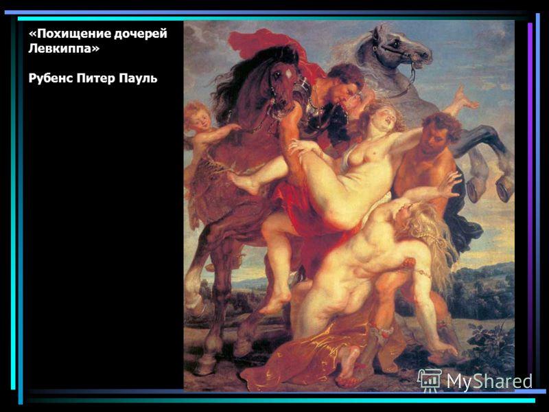 «Похищение дочерей Левкиппа» Рубенс Питер Пауль