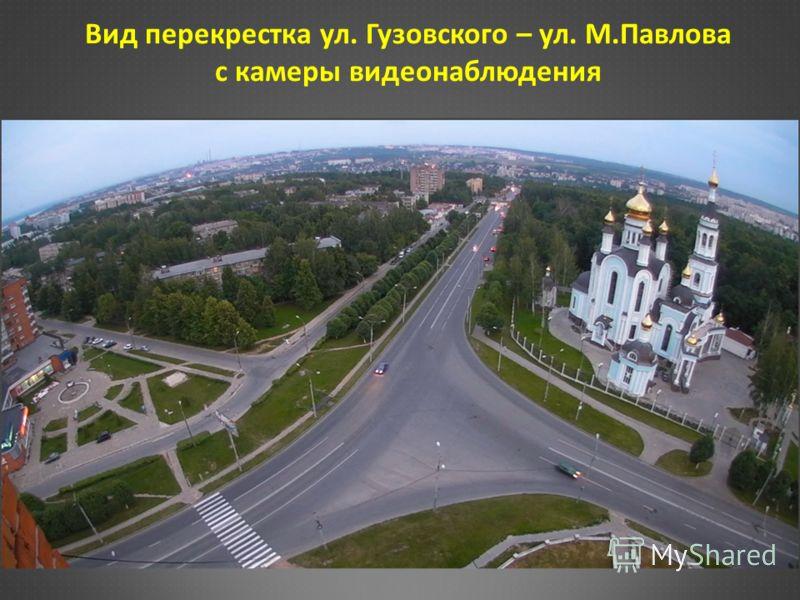 Вид перекрестка ул. Гузовского – ул. М.Павлова с камеры видеонаблюдения